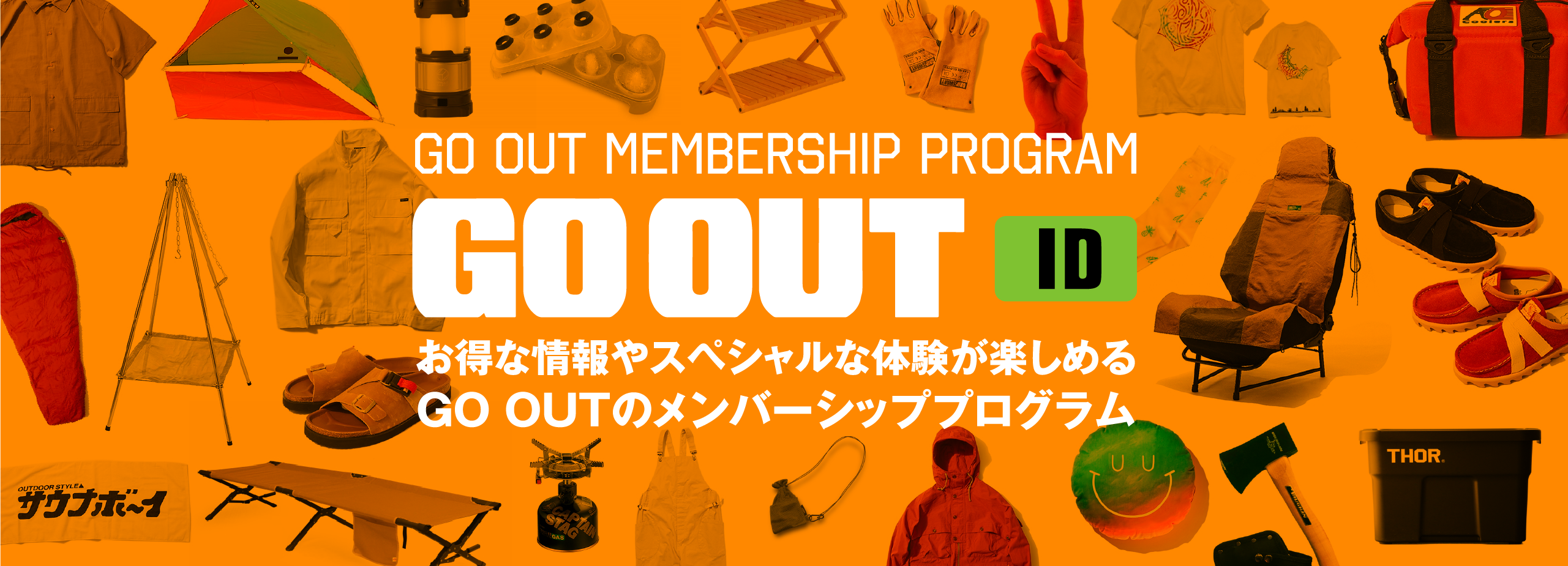 MEMBERSHIP RENEWWAL GO OUTの公式通販サイト「GO OUT Online」の会員システムがリニューアル!